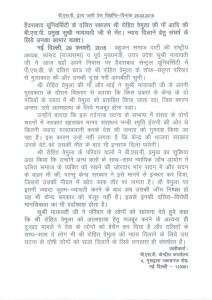 The Press Release in Hindi